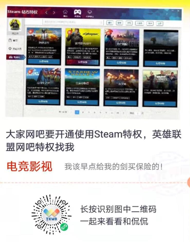 网吧Steam特权是啥?网吧开通Steam有啥优势呢?Steam特权科普下